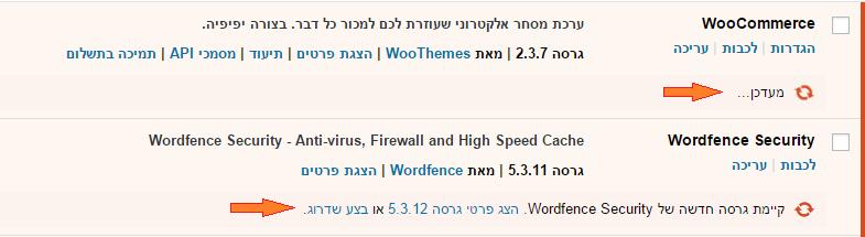wordpress 4.2 plugin update